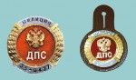 предметы нагрудный знак у автоинспектора кыргызстана фото такое